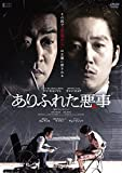 ありふれた悪事 DVD[DVD]