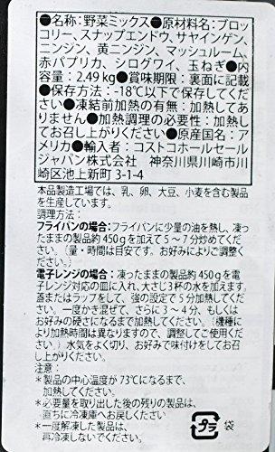 KIRKLANDカークランドステアフライベジタブルブレンド2.49Kg【冷凍野菜】