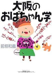 大阪のおばちゃん学