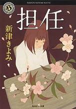 表紙: 担任 (角川ホラー文庫) | 水口 理恵子