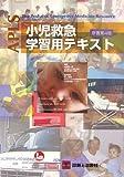 APLS小児救急学習用テキスト