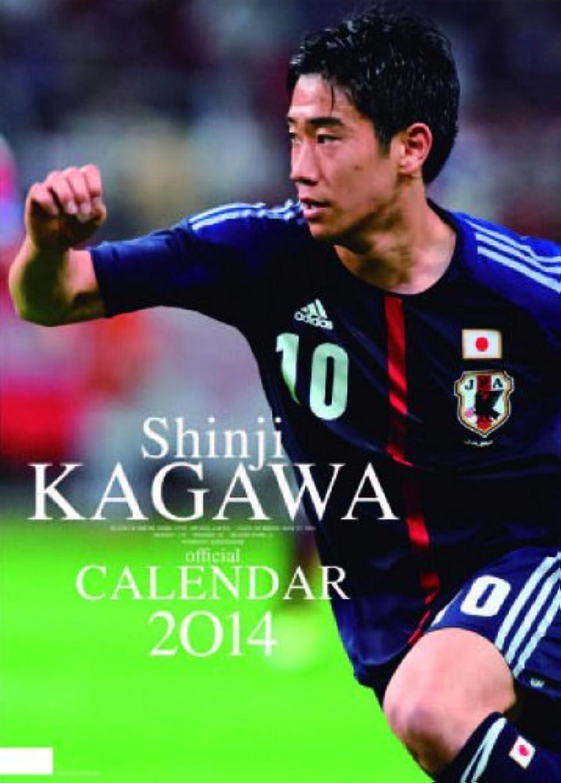 承認する宗教コメンテーター香川真司 2014カレンダー