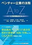 ベンチャー企業の法務AtoZ