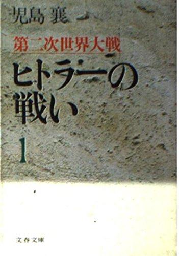 第二次世界大戦 ヒトラーの戦い〈1〉 (文春文庫)