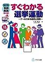 最新事例解説 すぐわかる選挙運動 第4版  -ケースでみる違反と罰則-