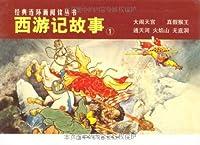 经典连环画阅读丛书:西游记故事1(套装共5册)