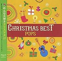 クリスマス ベスト ポップス MPDCD-023