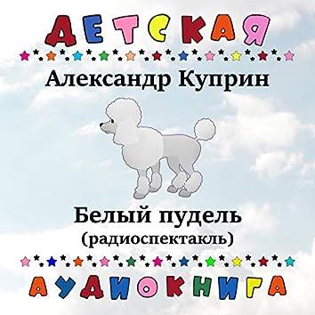 Александр Куприн - Белый пудель (радиоспектакль)
