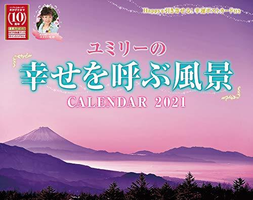 【Amazon.co.jp限定】ユミリーの「幸せを呼ぶ風景」CALENDAR 2021(特典:直居由美里氏監修「願いが叶うラッ...