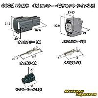 住友電装 090型 TS 防水 4極 カプラー・端子セット タイプ2 灰
