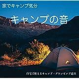 家でキャンプ気分 - 自宅で使えるキャンプ・グランピング道具 キャンプの音 -