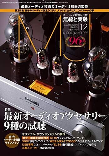 MJ無線と実験2020年12月号