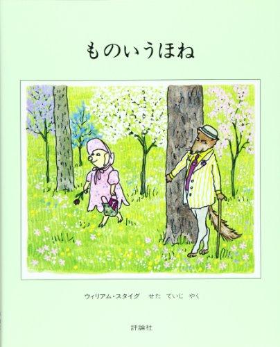 ものいうほね (評論社の児童図書館・絵本の部屋)
