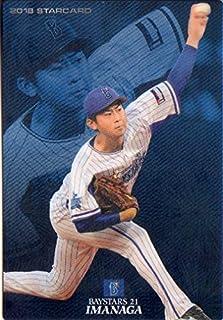 カルビー2018 プロ野球チップス スターカード No.S-17 今永昇太