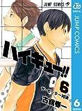 ハイキュー!! 6 (ジャンプコミックスDIGITAL)