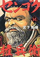 センゴク権兵衛(14) (ヤンマガKCスペシャル)