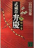 武蔵坊弁慶 (6) 扇の巻 (講談社文庫)