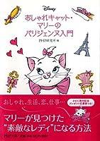 おしゃれキャット・マリーのパリジェンヌ入門 (PHP文庫)