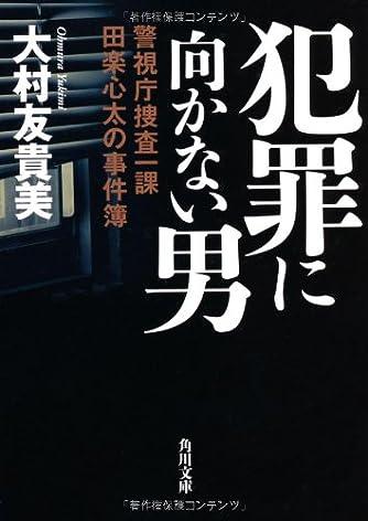 犯罪に向かない男    警視庁捜査一課田楽心太の事件簿 (角川文庫)