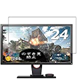 VacFun Anti Espion Protection d'écran, Compatible avec BenQ Monitor Zowie XL2430 24', Intimité Protégé Film Protecteur(Non vitre Verre trempé) Anti Spy