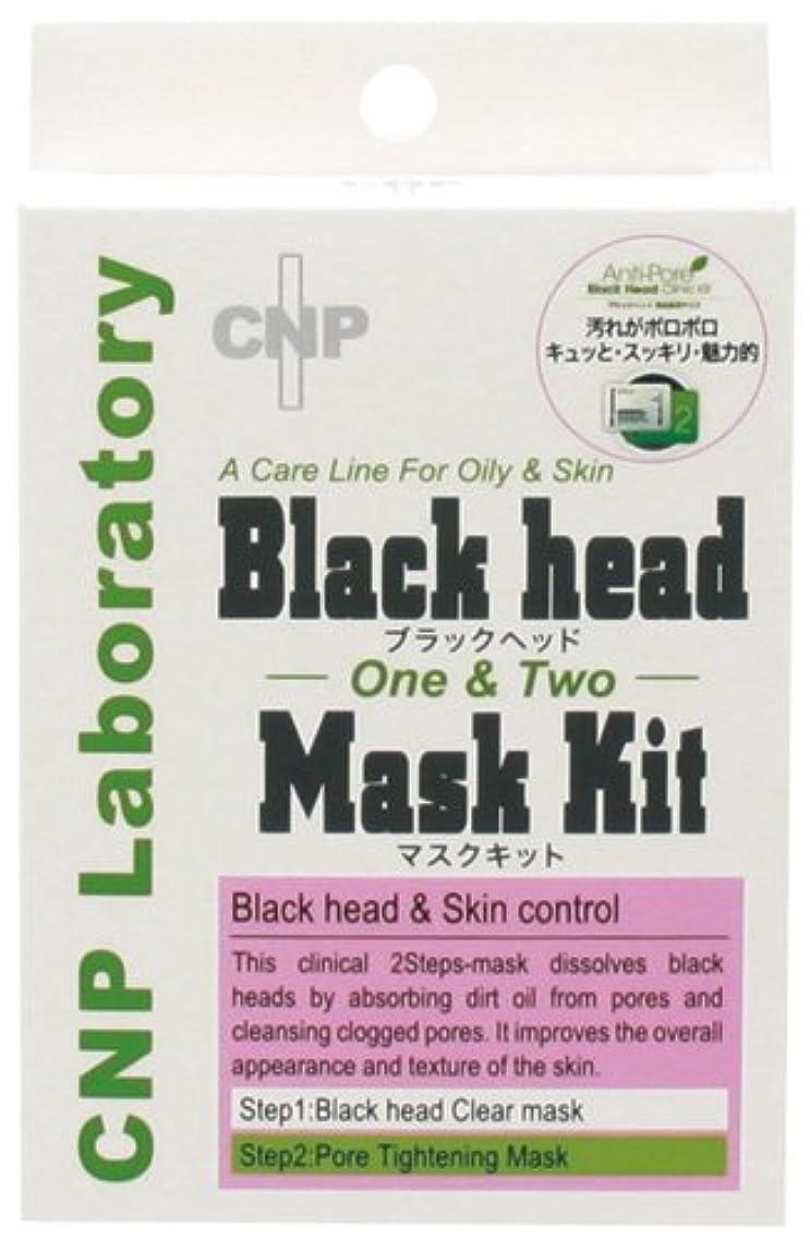 隣接する勧告ましいブラックヘッド マスクキット