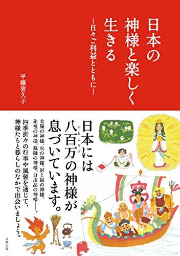 日本の神様と楽しく生きる―日々ご利益とともに―の詳細を見る