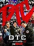 【初回仕様特典あり】DTC-湯けむり純情篇- from HiGH&LOW(豪華盤)(三方背BOX)(フォトブックレット封入) (Blu-ray Disc2枚組) image