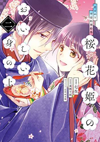 花ざかり平安料理絵巻 桜花姫のおいしい身の上 二 (ジーンLINEコミックス)