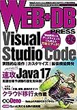 WEB+DB PRESS Vol.124