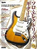 ソロ エレクトリック ギターのしらべ(CD付)