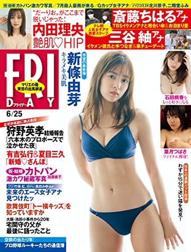 FRIDAY (フライデー) 2021年6月25日号 [雑誌] FRIDAY