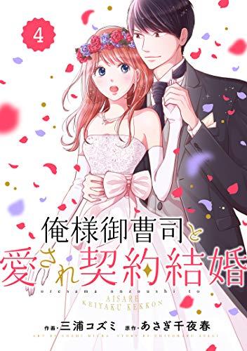 comic Berry's 俺様御曹司と愛され契約結婚(分冊版)4話 (Berry's COMICS)