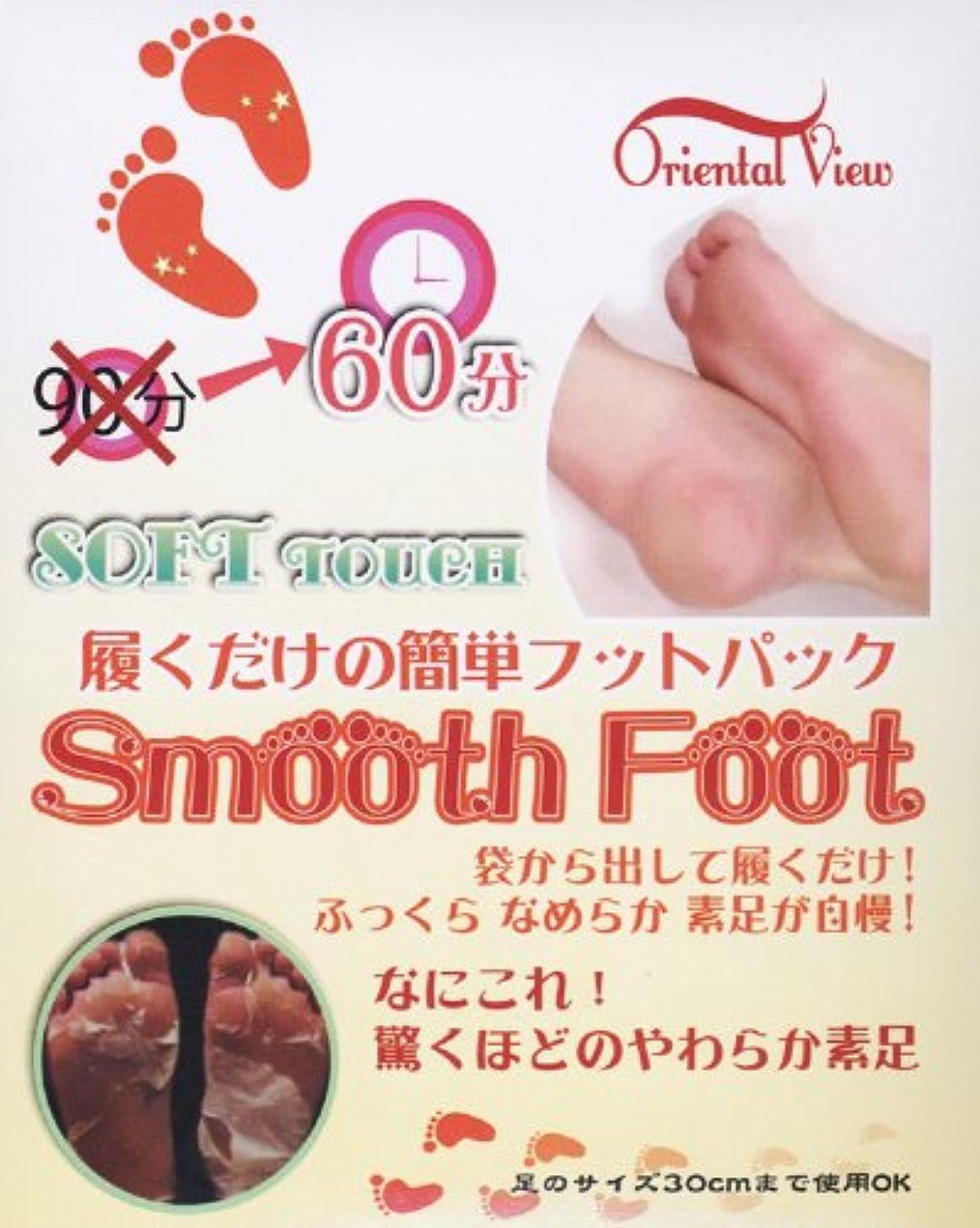 コピー残り物リマークかかと ケア Smooth Foot(スムースフット) オリエンタルビュー