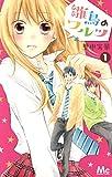 雛鳥のワルツ 1 (マーガレットコミックス)