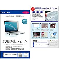 メディアカバーマーケット ASUS ZenBook Flip S UX371EA [13.3インチ(3840x2160)] 機種で使える【極薄 キーボードカバー フリーカットタイプ と 反射防止液晶保護フィルム のセット】