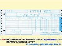 チェーンストア統一伝票 ターンアラウンドOCR1型 5Px1000セット