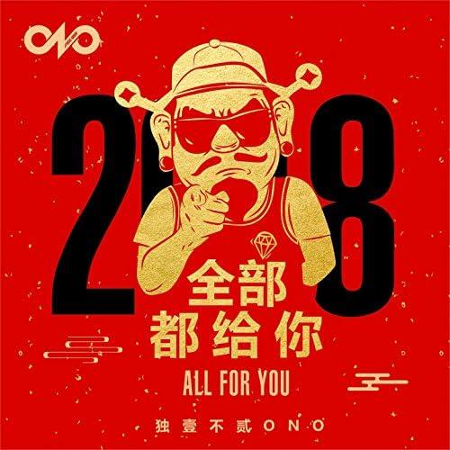 Dragon Pig, DOM.T, Ryan.B, DJ Baker, Seven Tang, HAMY, Cloud Wang, D-DAY, JK LEE, GOLD CHAIN