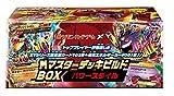 ポケモンカードゲームXY M(メガ)マスターデッキビルドBOX パワースタイル