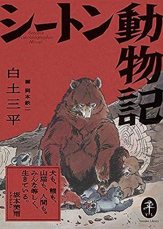 ヤマケイ文庫 シートン動物記
