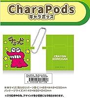 CharaPods クレヨンしんちゃん02 チョコビ