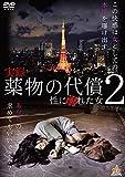 実録・薬物の代償~性に溺れた女~2[DVD]
