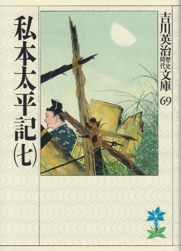 私本太平記(七) (吉川英治歴史時代文庫)