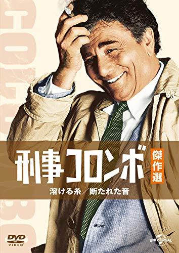 刑事コロンボ傑作選 溶ける糸/断たれた音 [Blu-ray]