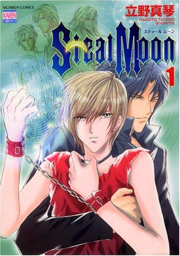 Steal moon 1 (ニチブンコミックス)