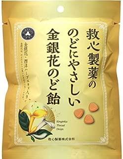 【10袋セット】救心製薬ののどにやさしい金銀花のど飴 70g