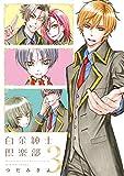 白金紳士倶楽部(3) (ウィングス・コミックス)