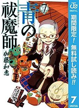 青の祓魔師 リマスター版【期間限定無料】 7 (ジャンプコミックスDIGITAL)