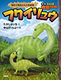 フクイリュウ (新版なぞとき恐竜大行進)