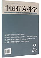中国行为科学(2015年第2辑)