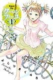 クーロンフィーユ(1) (講談社コミックス)
